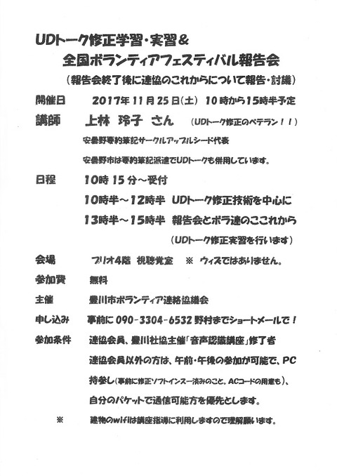 UDトーク修正学習