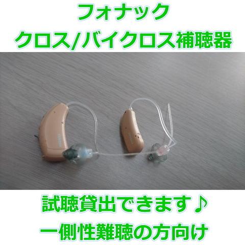 クロス・バイクロス補聴器