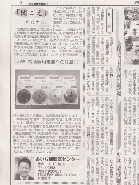 171117 東海愛知新聞 - コピー