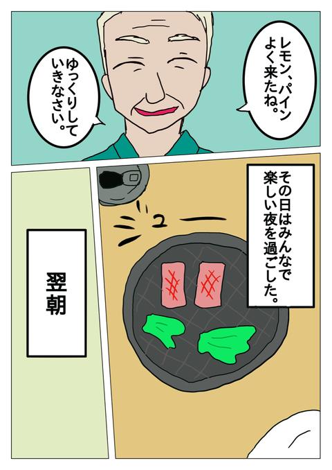 IMG_6879