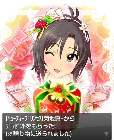 モバマスクリスマスケーキ(トップ)