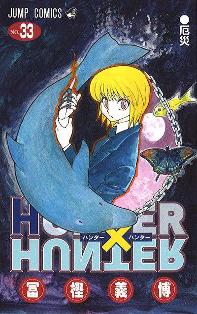 【ハンターハンター】マジ!? 32巻から33巻が発売される期間=暗殺教室が連載開始して円満完結するまでの期間