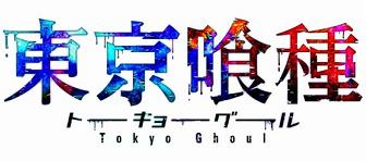 東京喰種:re 67話 & 68話 ネタバレ最新 画バレ