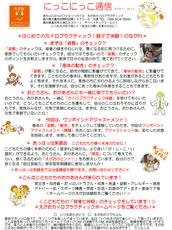 にっこ通信3011no12IPEG