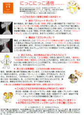 にっこ通信309no10PDF