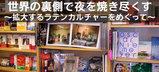 aoyama book center -latin-