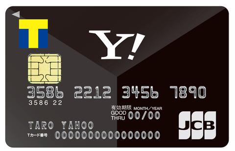 Yahoo!JAPANカード ブラックカード