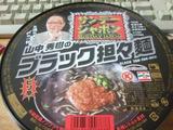 080803ブラック坦々麺