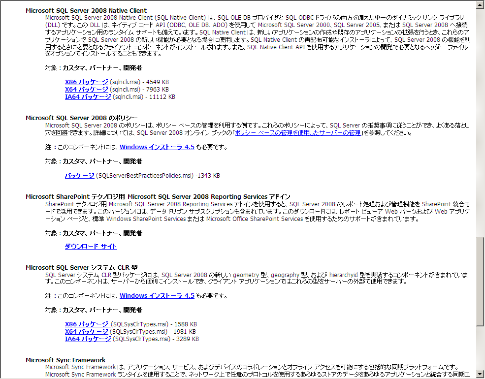 Microsoft Sql Server 2012 Error 26201