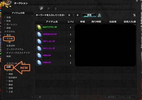 DragonsProphet_20141014_165146