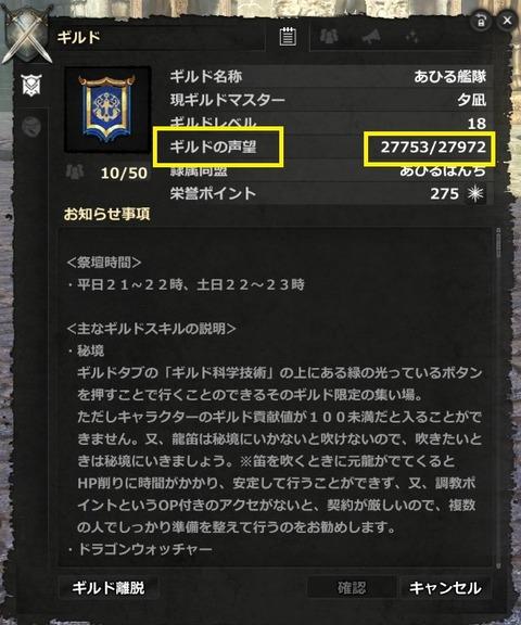 DragonsProphet_20140208_130924