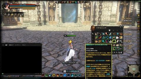 DragonsProphet_20140207_202122