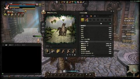 DragonsProphet_20140207_202309