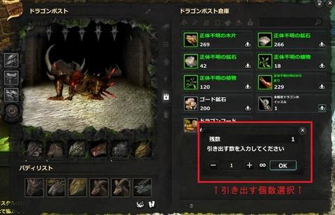 DragonsProphet_20140207_192127