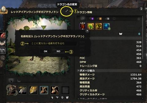 DragonsProphet_20140208_023835