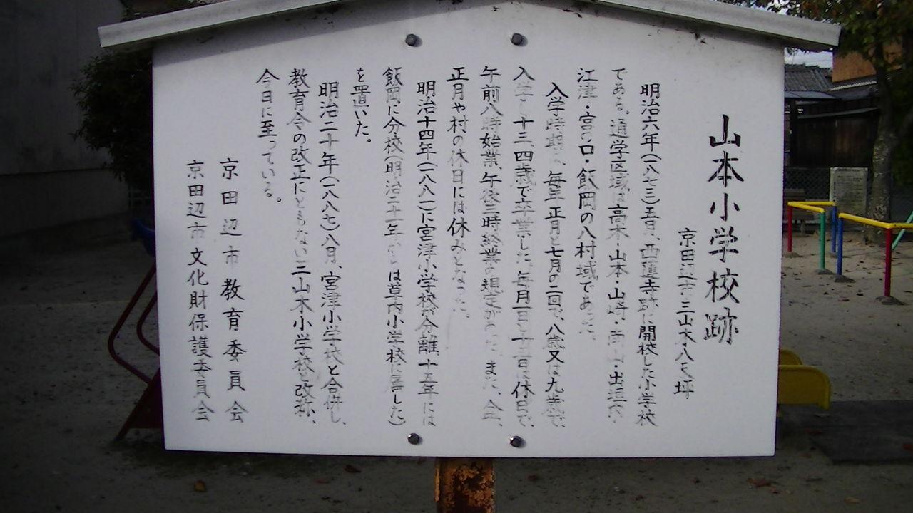 木 小学校 三山