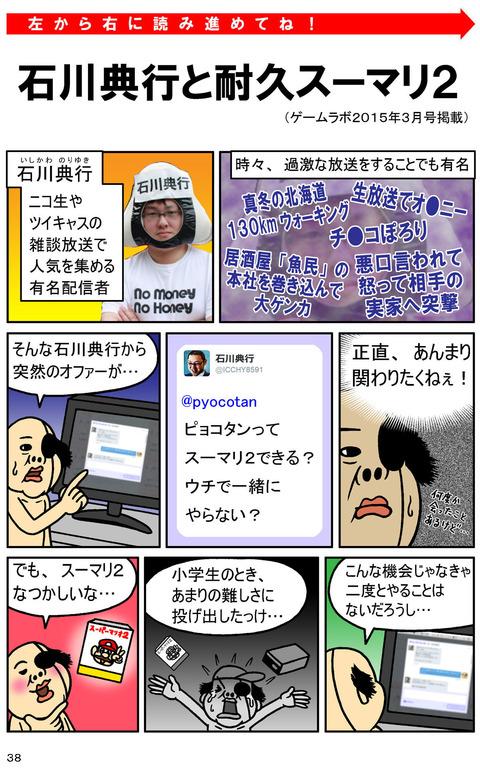 38ishikawa1a