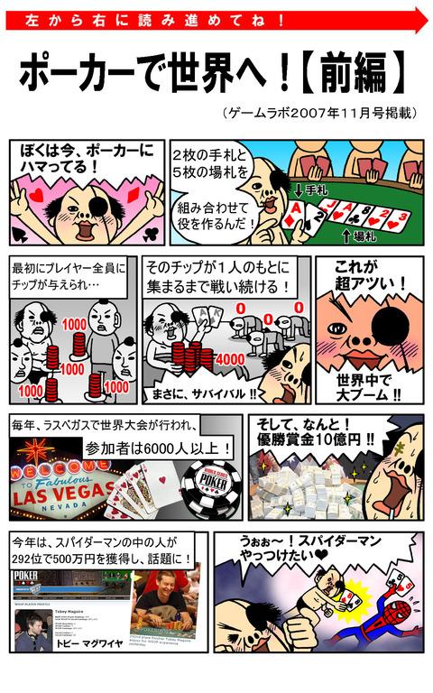 poker1