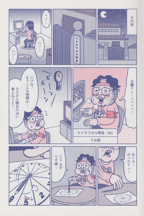 hoshi05