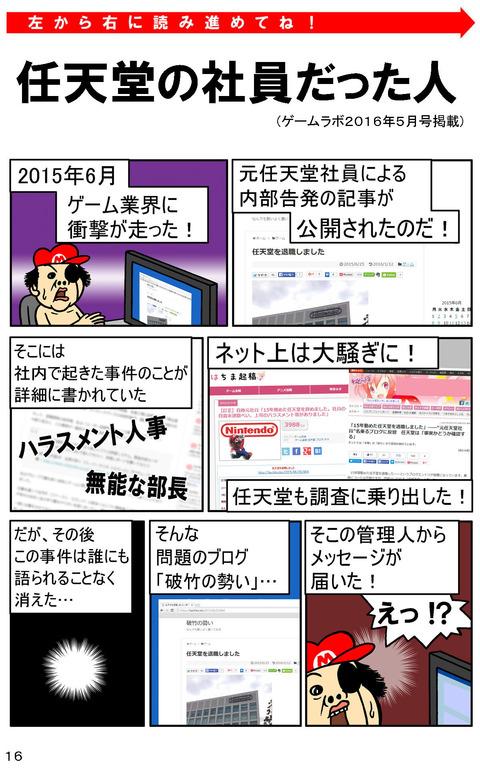 16hachiku01a