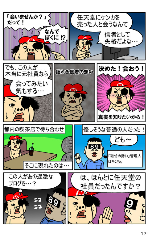 17hachiku02