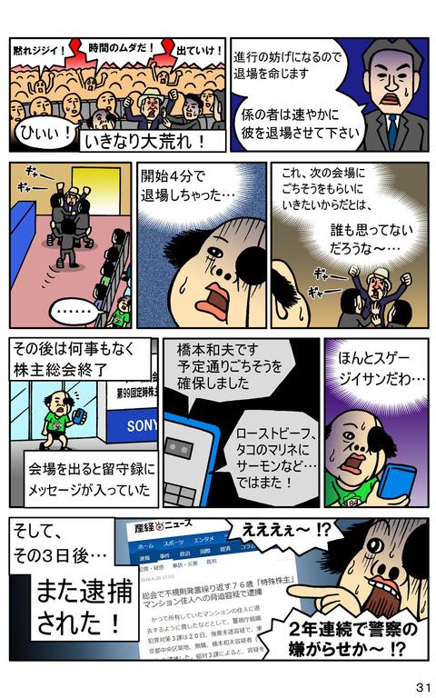 31tokusyu04