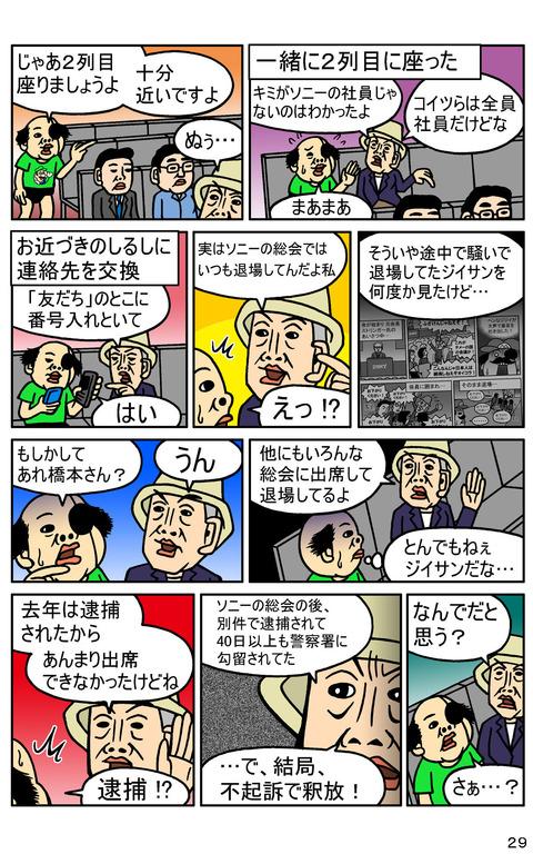 29tokusyu02