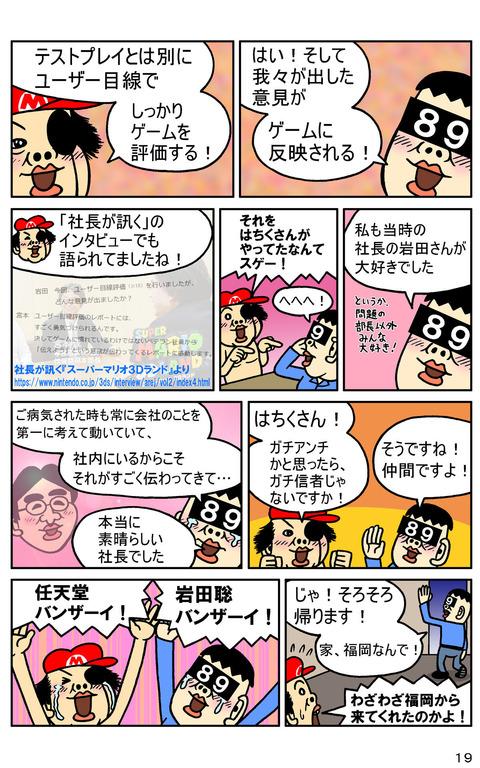 19hachiku04