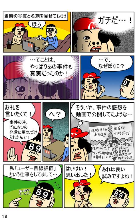 18hachiku03