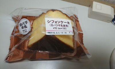 福山・シフォンケーキ