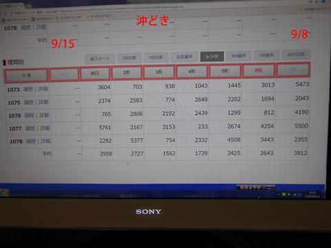 DSCN0929のコピー