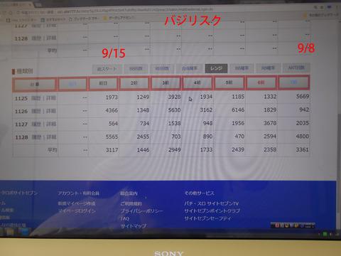 DSCN0941のコピー