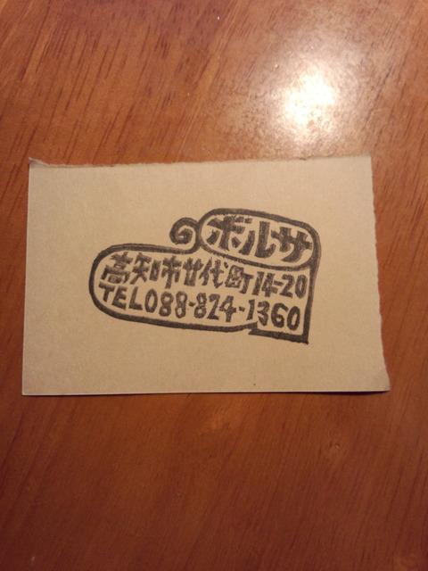 IMG_20130304_191125
