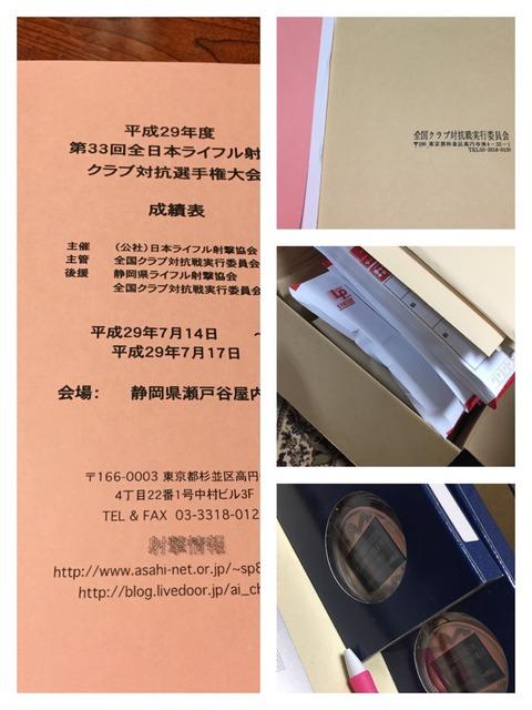 【お知らせ】成績表冊子、賞状、メダル等を発送いたしました。