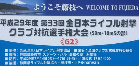 【結果】平成29年度全日本クラブ対抗選手権大会