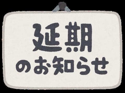 【連絡】全日本クラブ選手権大会-延期-について