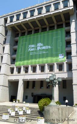 大阪市役所。