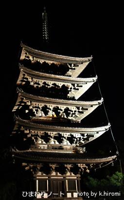 興福寺五重塔。