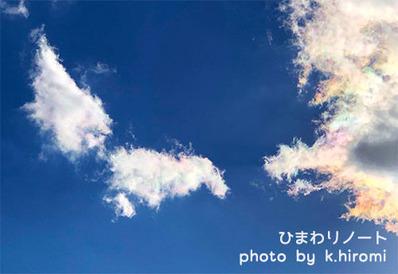 天使の羽と彩雲