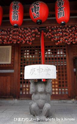 奈良町・庚申さん。