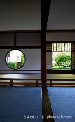 悟りの窓、迷いの窓。