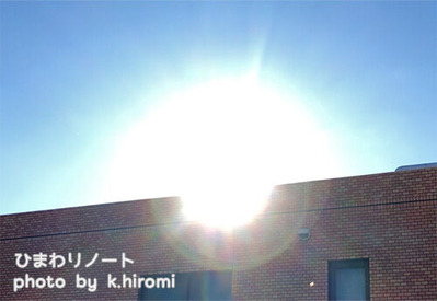太陽と未確認物体