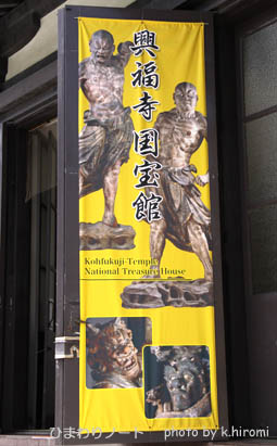興福寺・国宝館。
