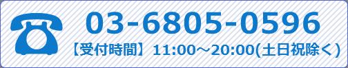 TEL:03-6805-0596