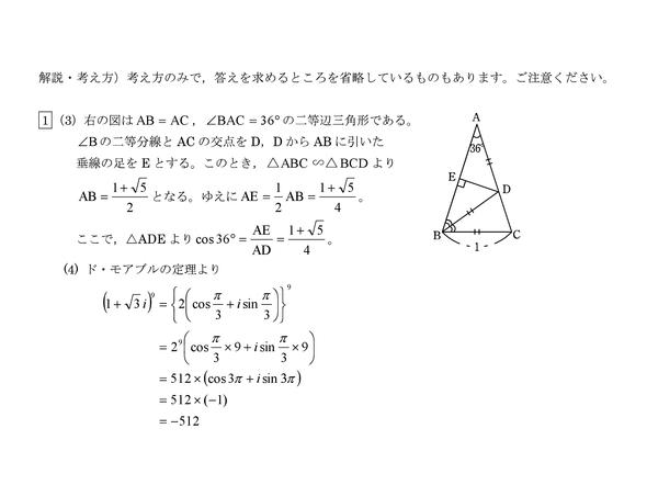 2016数学の解説