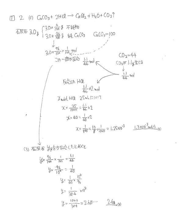 化学解答-002