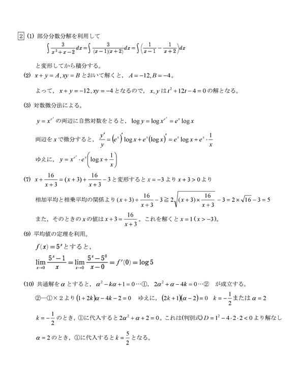 2016数学の解説2