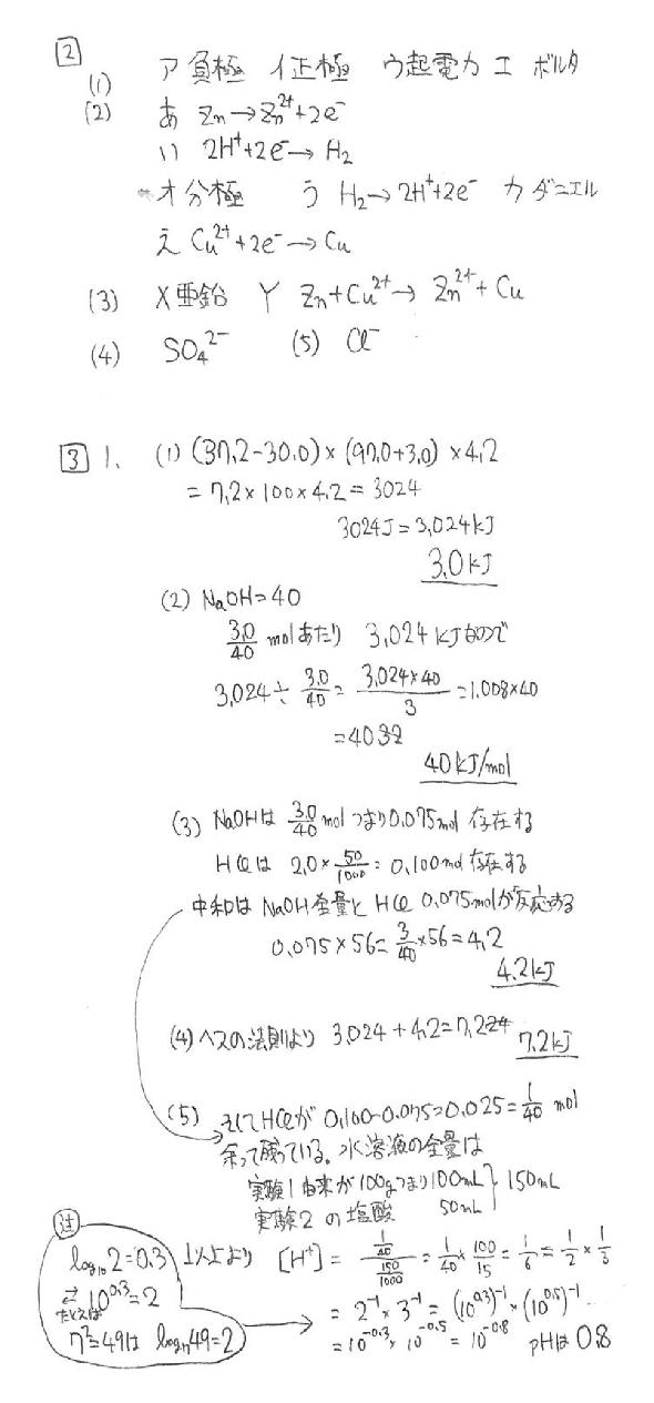 化学解答-003