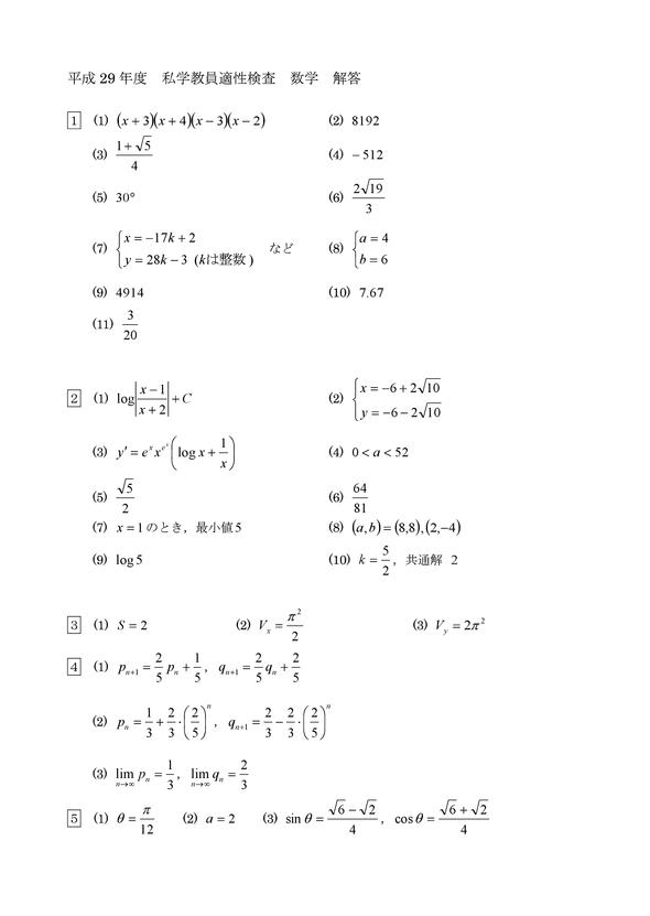 2016数学の解答