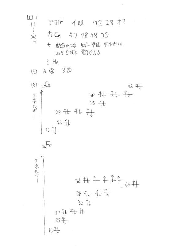 化学解答-001